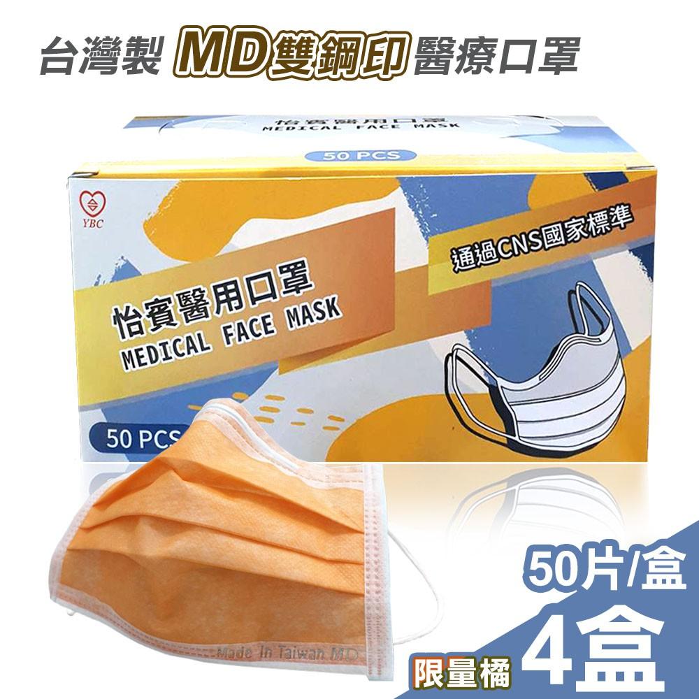 【怡賓】MD雙鋼印醫療級三層口罩50入x4盒-限量橘(YB-S3)
