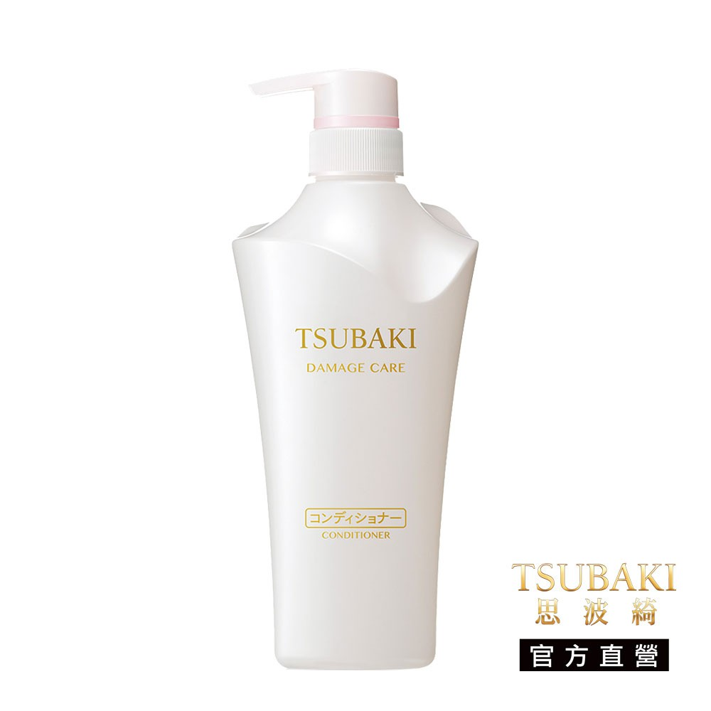 TSUBAKI 思波綺 白-極緻修護潤髮乳 (受損髮適用) 500mL【watashi+資生堂官方店】