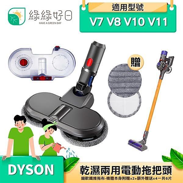 【南紡購物中心】綠綠好日 乾溼兩用 電動拖把頭 (適用 V7 V8 V10 V11)