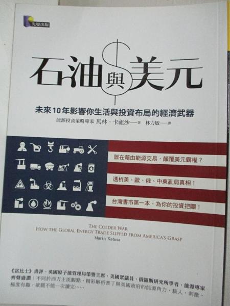 【書寶二手書T1/投資_GZI】石油與美元-未來10年影響你生活與投資布局的經濟武器_馬林‧卡祖沙
