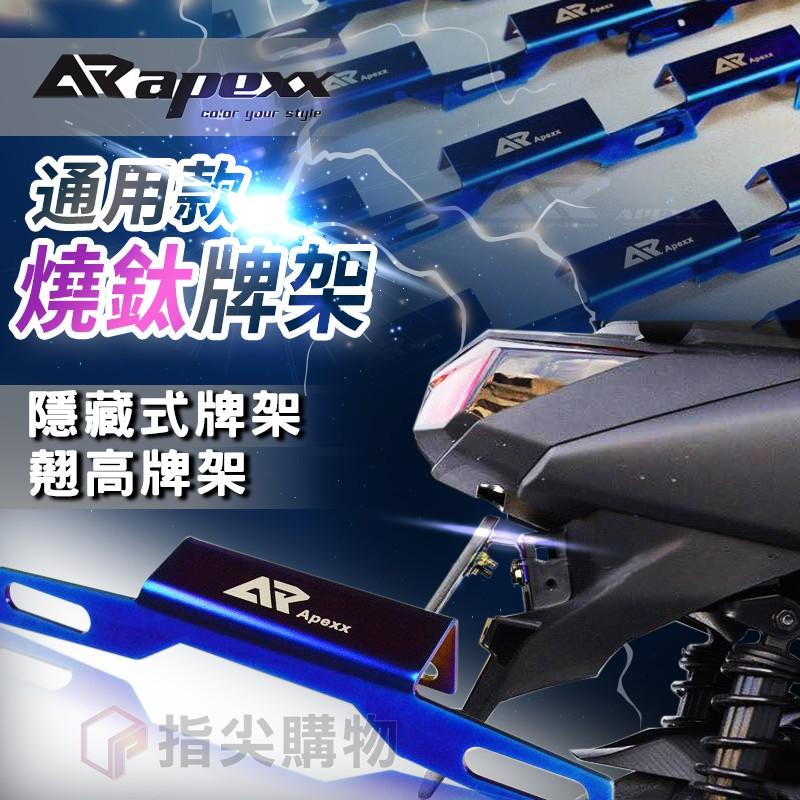 Apexx 燒鈦牌架 多車系 通用款 鍍鈦 牌架 翹牌器 翹牌架 大牌架 隱藏式牌架 勁戰三-四代 BWSR FORCE