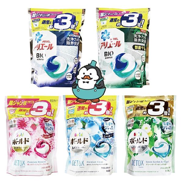 日本 P&G 3D洗衣膠球 46入、44入 : 療癒花香 清爽花香 淨白抗菌 除臭抗菌 新鮮花香 洗衣球