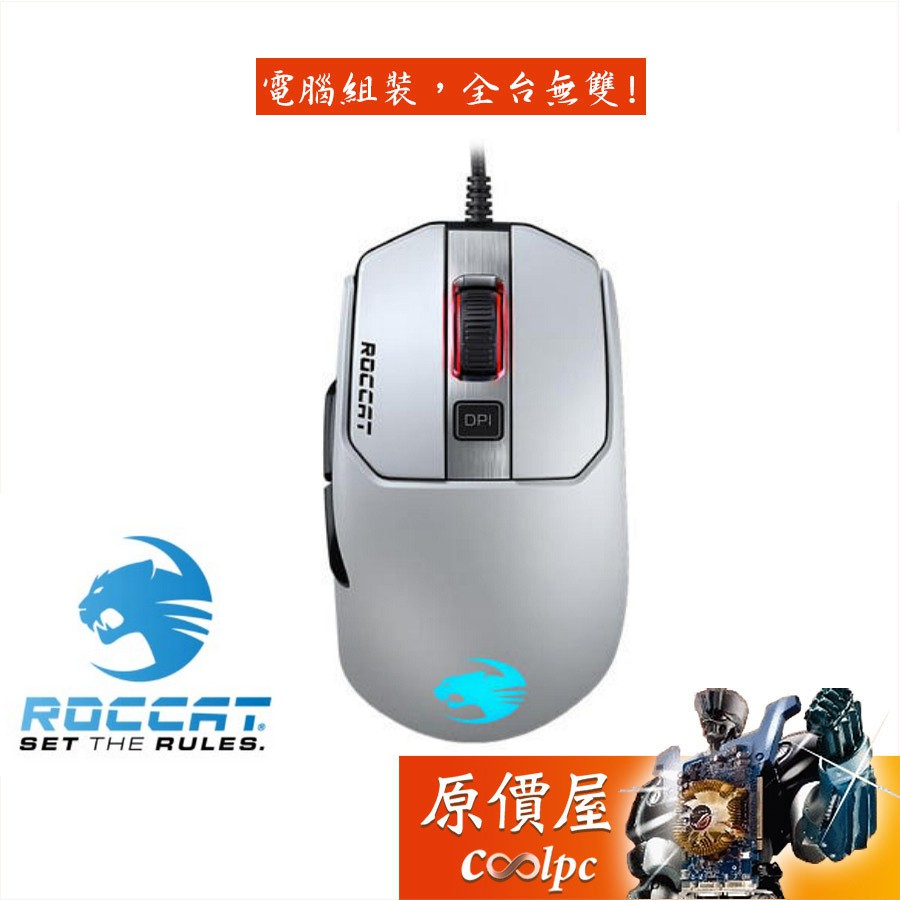 ROCCAT冰豹 德國冰豹 KAIN 122 AIMO 光學電競滑鼠/有線/滑鼠/原價屋