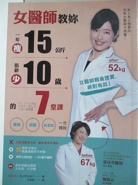【書寶二手書T1/養生_IMQ】女醫師教妳,一年瘦15公斤,肌齡少10歲的7堂課:「瘦身」…
