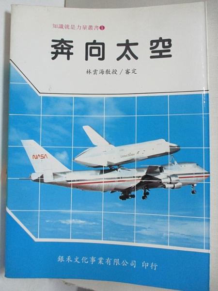 【書寶二手書T7/科學_IL8】奔向太空(知識就是力量叢書01)_知識就是力量叢書編輯小組