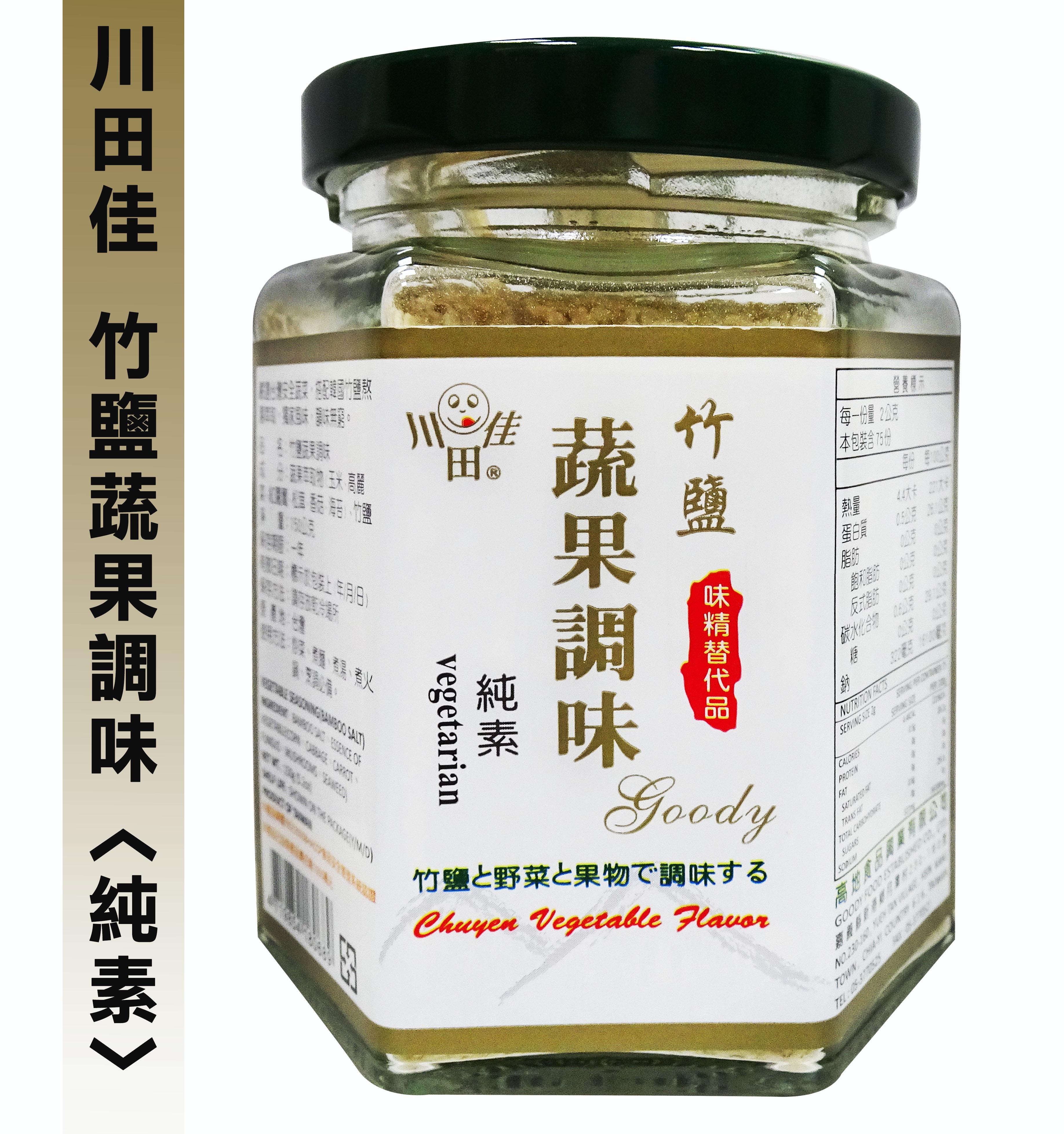 川田佳-竹鹽蔬果調味 **全素食品** 效期2022年4月