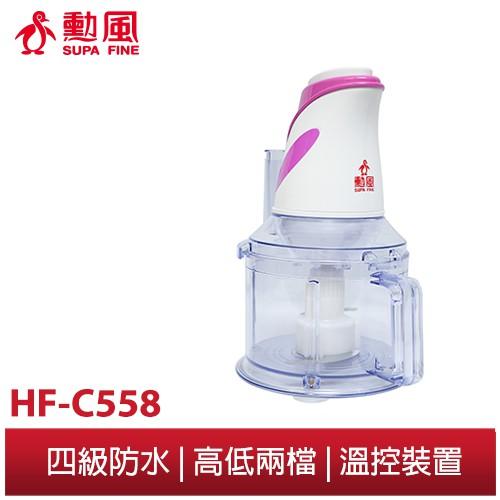 【勳風】好幫手料理機HF-C558