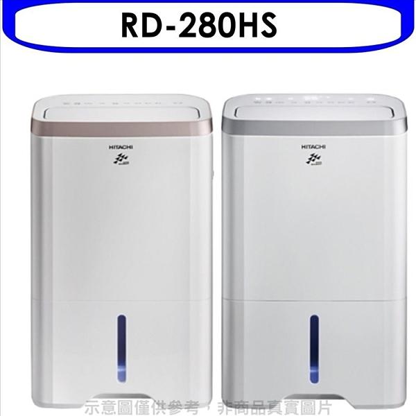 日立【RD-280HS】14公升/日+空氣清淨除濕機閃亮銀