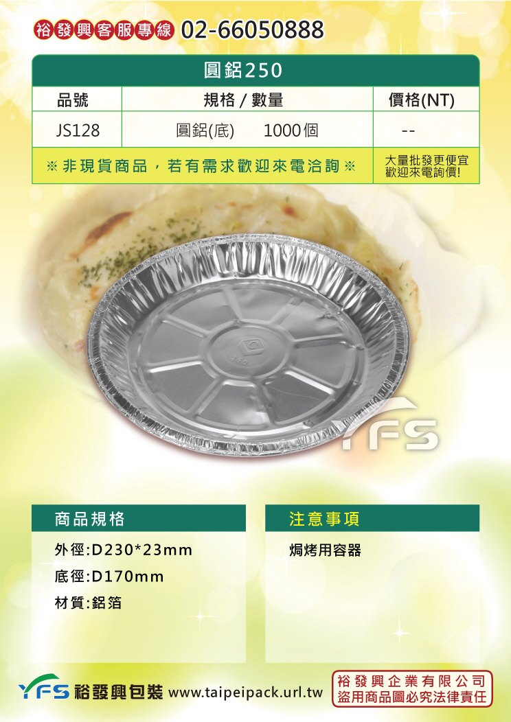 圓鋁250 (焗烤/桂圓蛋糕/烤布丁/蒸蛋/蛋塔/義大利麵)【裕發興包裝】JS128