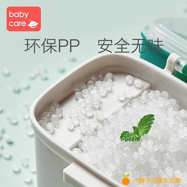 奶粉盒便攜外出嬰兒寶寶米粉盒零食分裝格儲存罐密封防潮【小橘子】