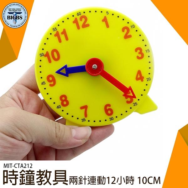 《利器五金》時鐘教材 時間練習 時間觀念 時鐘教學 教具 學會看時鐘 CTA212 時鐘學習玩具