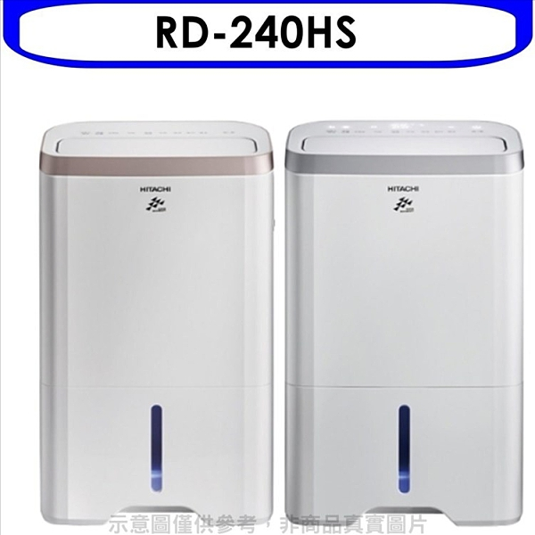 日立【RD-240HS】12公升/日+空氣清淨除濕機閃亮銀