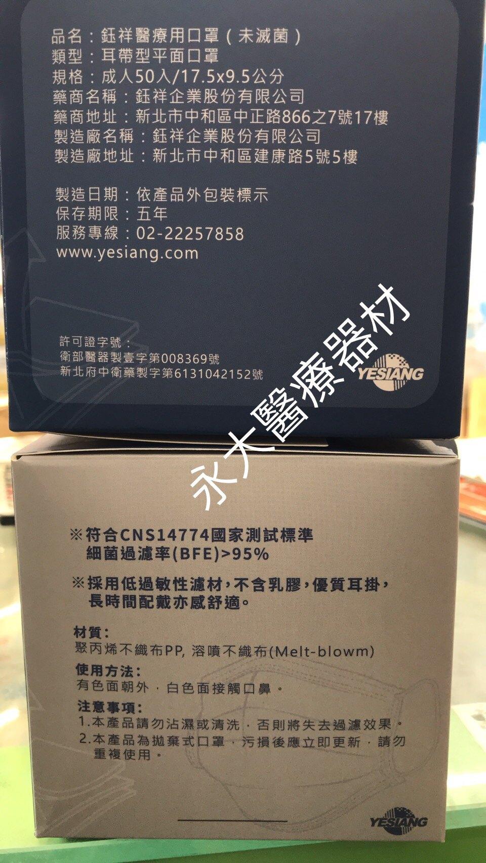 永大醫療~雙鋼印!!!!鈺祥 醫療用口罩 ~粉色(耳帶型平面口罩)~每包10入*5包/1盒(50片)~120元~