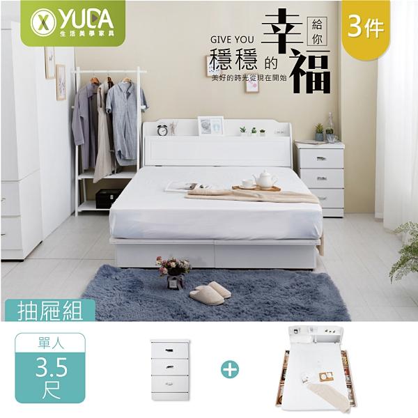 抽屜床組 英式小屋 純白色 六大抽屜床組(附床頭插座) 3.5尺 單人 / 3件組【YUDA】