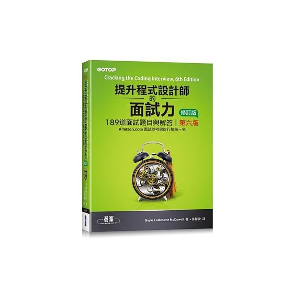 提升程式設計師的面試力-189道面試題目與解答(第六版.修訂版)