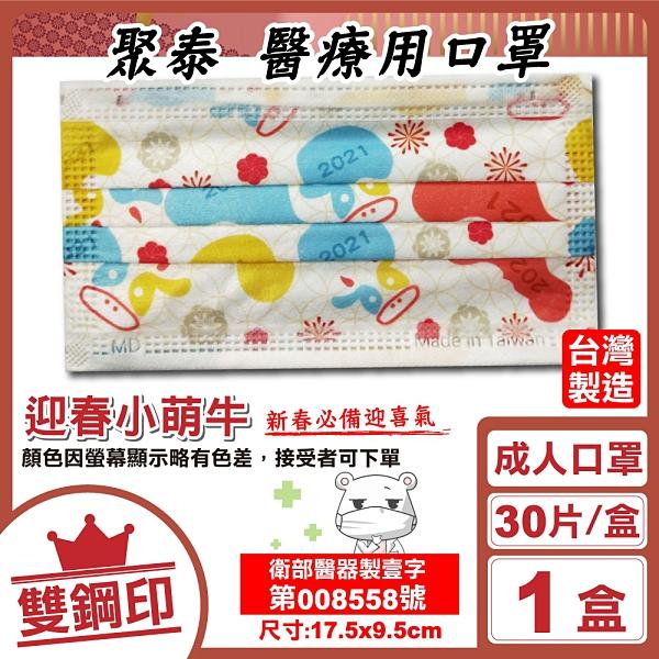 聚泰 聚隆 雙鋼印 成人醫療口罩 (迎春小萌牛) 30入/盒 (台灣製造 CNS14774) 專品藥局【2017499】