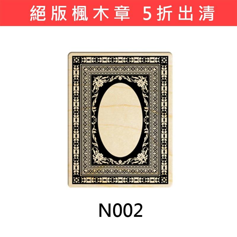 Micia 絕版楓木章-N018