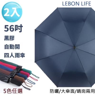 【Lebon life】4入/56吋黑膠自動開四人雨傘(56吋傘 雨傘 摺疊傘 黑膠傘)