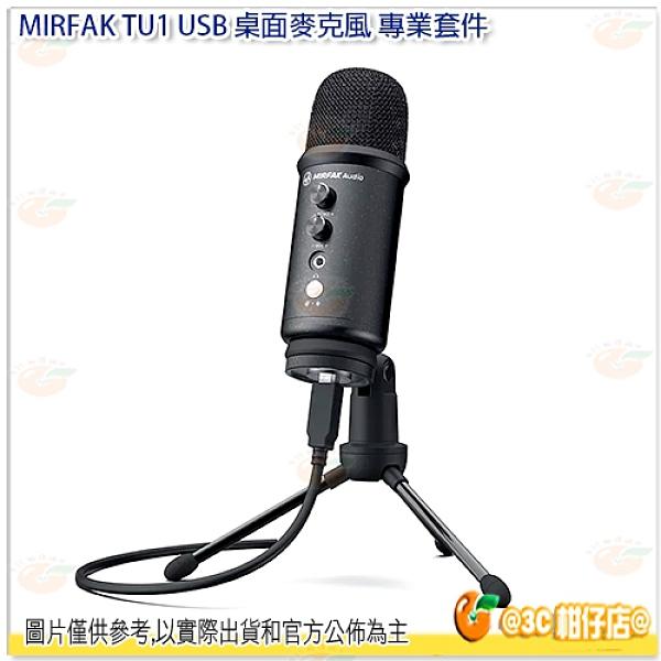 @3C 柑仔店@ Mirfak TU1 USB 桌上型麥克風 標準版 直播專用 麥克風 金屬設計 公司貨