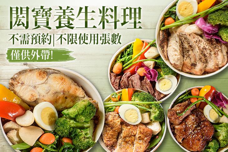【台南】閎寶養生料理 #GOMAJI吃喝玩樂券#電子票券#中式