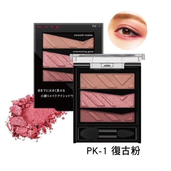 凱婷 大眼小顏三色眼影盒 PK-1復古粉 (2.4g)