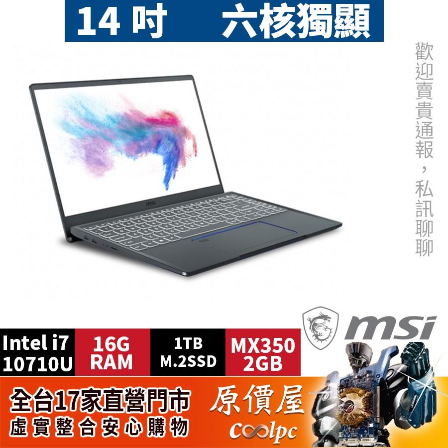 MSI微星 Prestige 14 A10RBS【251TW】i7-10710U六核心/14吋筆電/原價屋