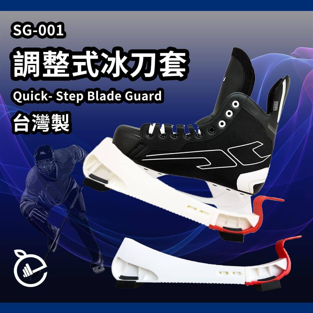 調整式冰刀套 ◆ 台灣製 現貨 外銷品質 冰球鞋套 冰刀保護套 曲棍球 滑冰 另CCM GRAF