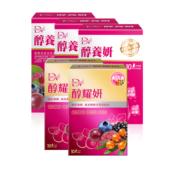 【DV】醇養妍野櫻莓*3+醇耀妍*2