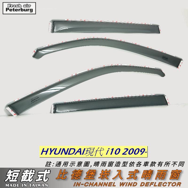 比德堡【短截式】崁入式晴雨窗 現代HYUNDAI i10 2009年起專用賣場