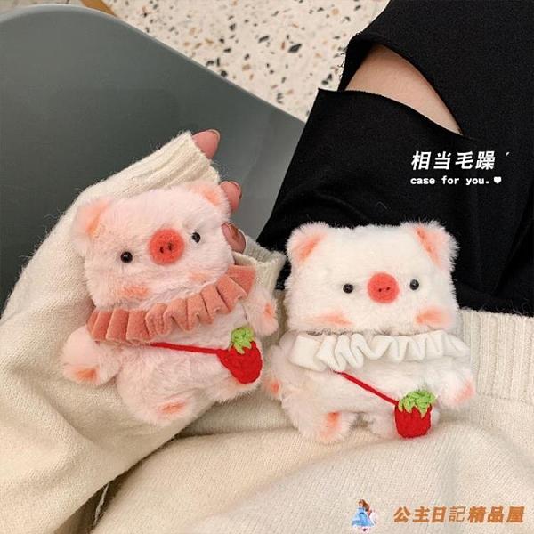 毛絨絨背包小豬蘋果airpods pro保護套1/2藍牙無線耳機殼防摔【公主日記】