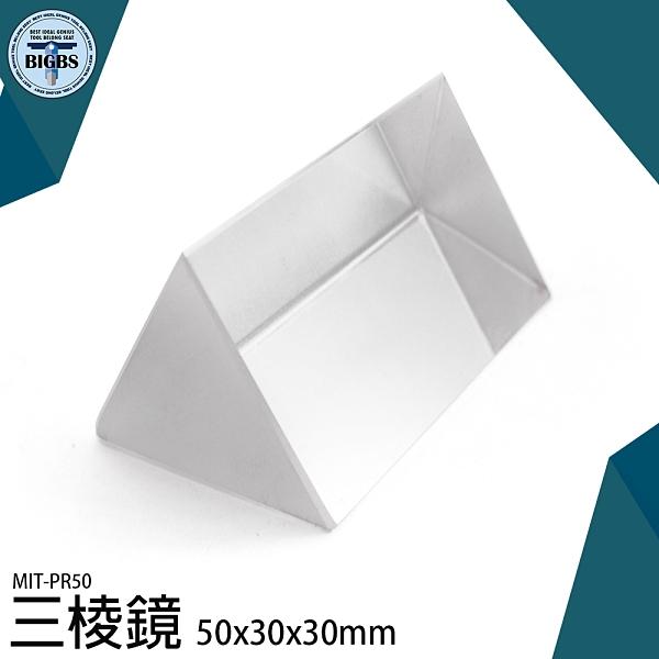 水晶三稜鏡 光學玻璃三菱鏡 物理萬花筒 物理光學實驗器材 MIT-PR50 七彩折射鏡 實驗