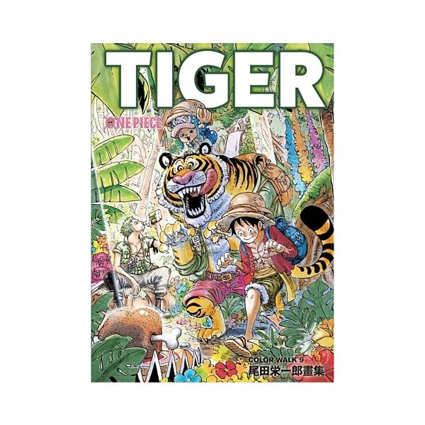 ONEPIECE尾田榮一郎畫集COLOR(9)TIGER