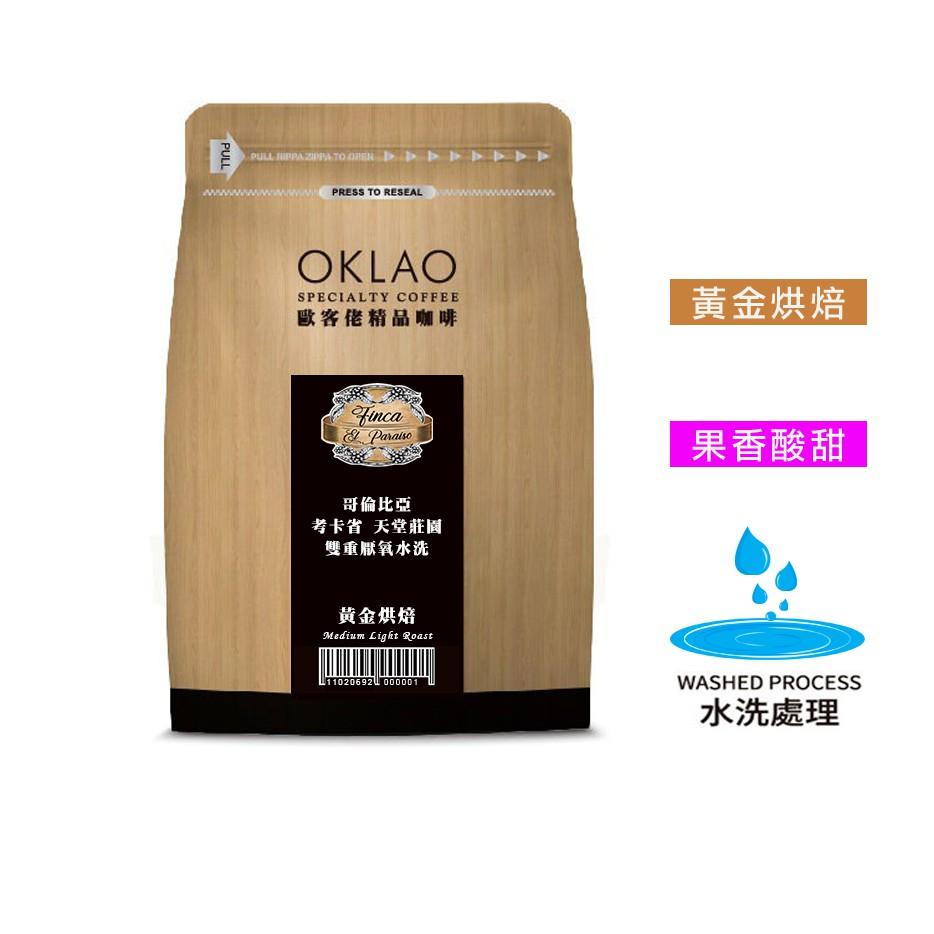 【歐客佬】哥倫比亞考卡省天堂莊園雙重厭氧水洗(半磅) 黃金烘焙 (11020692) OKLAO 咖啡豆