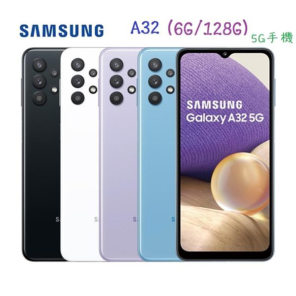Samsung Galaxy A32 (6G/128G) 6.5吋 5G手機 豆豆機 (公司貨/全新品/保固一年)