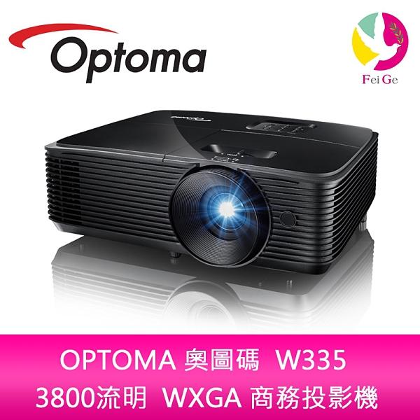 分期0利率 OPTOMA 奧圖碼 W335 3800流明WXGA 商務投影機 公司貨 保固3年