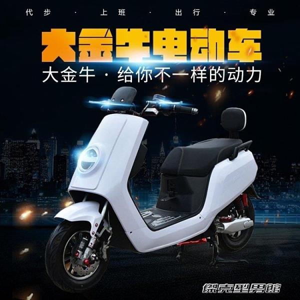電動車電摩小龜王大牛電動車男女雙人60V20A踏板摩托車酷車改裝成人代步 傑克型男館