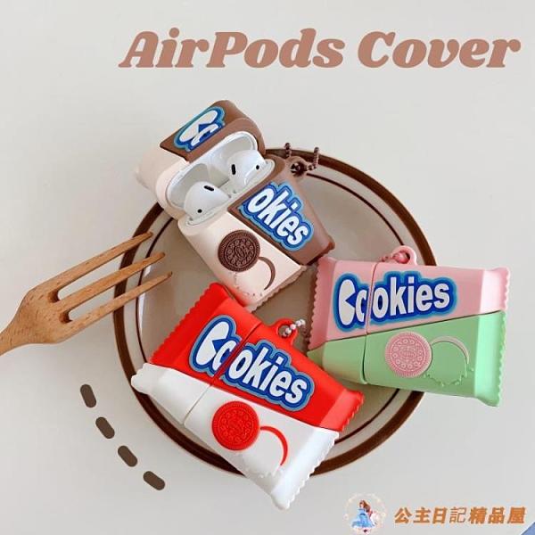 夾心餅干袋AirPods pro蘋果2/3代藍牙耳機套防摔保護軟殼【公主日記】