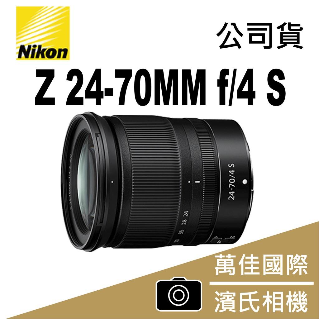 NIKKOR Z 24-70MM f/4 S 國祥公司貨