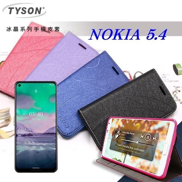愛瘋潮免運 現貨 諾基亞 nokia 5.4 5g 冰晶系列 隱藏式磁扣側掀皮套 手機殼 可插卡