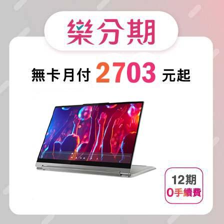 【Lenovo】YOGA 9i 82BG0026TW 雲母(i7-1185G7/16G/1TB PCIe/W10/FHD/14)-先拿後pay