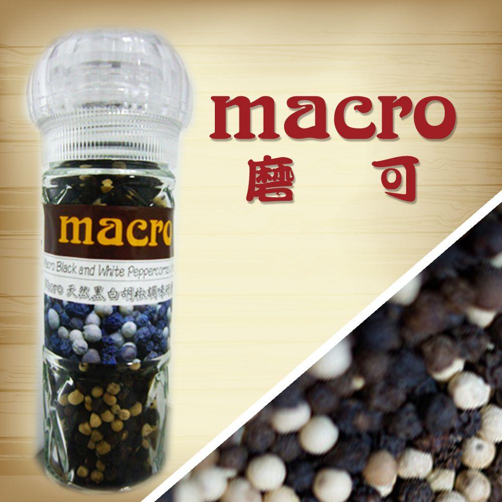 Macro天然黑白胡椒粒調味研磨罐(圓罐) Macro Black and White Peppercorns Grinder 45g