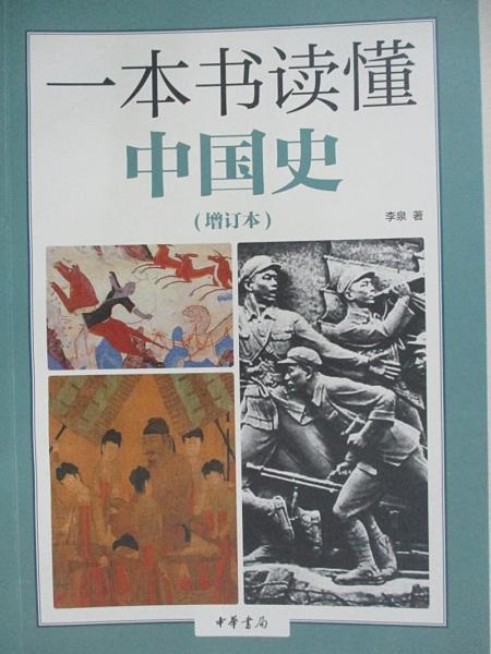 【書寶二手書T4/社會_KH8】一本書讀懂中國史(增訂本)_李泉
