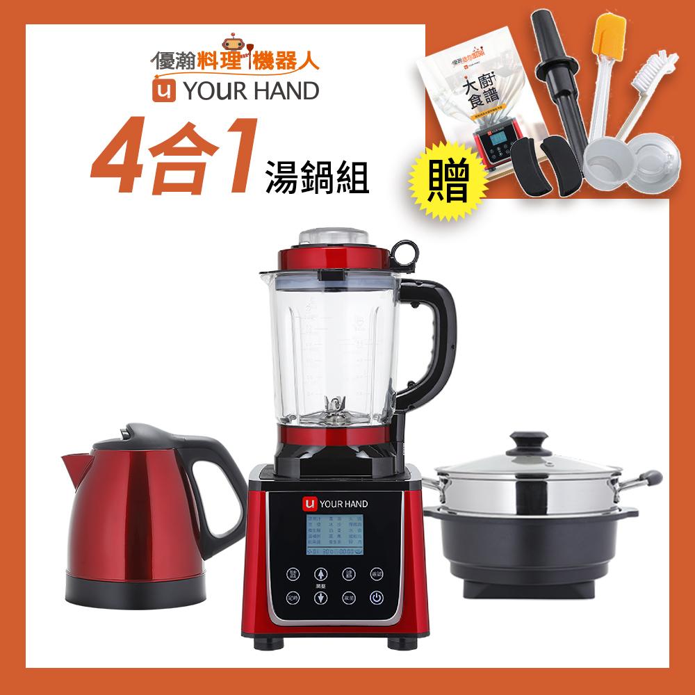 【優瀚 Yourhand 】料理機器人 多功能料理機  四合一湯鍋組