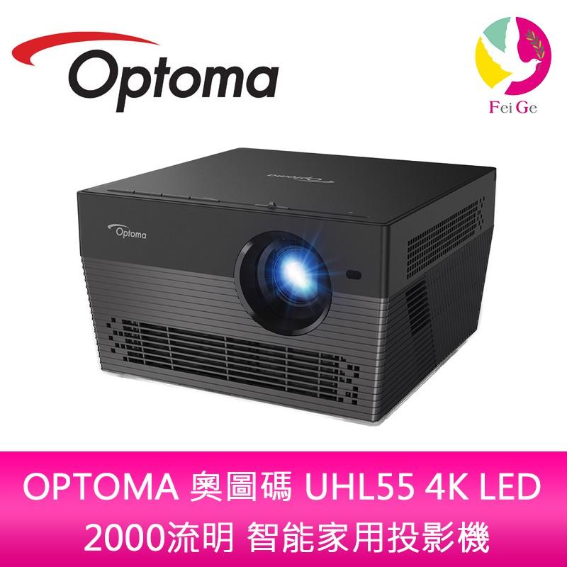 OPTOMA 奧圖碼 UHL55 4K LED 2000流明智能家用投影機 公司貨 保固2年