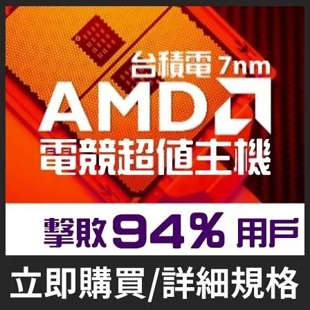 【DCT】AMD電腦主機94%A94 AMD R5 3600/GTX1660 S-6GB/威剛16GB DDR4-3200/威剛SX8200Pro 512GB/華碩 B450M-DRAGON/曜越