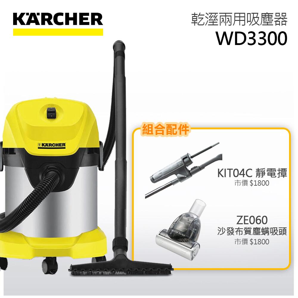 karcher 德國凱馳 乾濕兩用吸塵器wd3300+ze060+kit04c