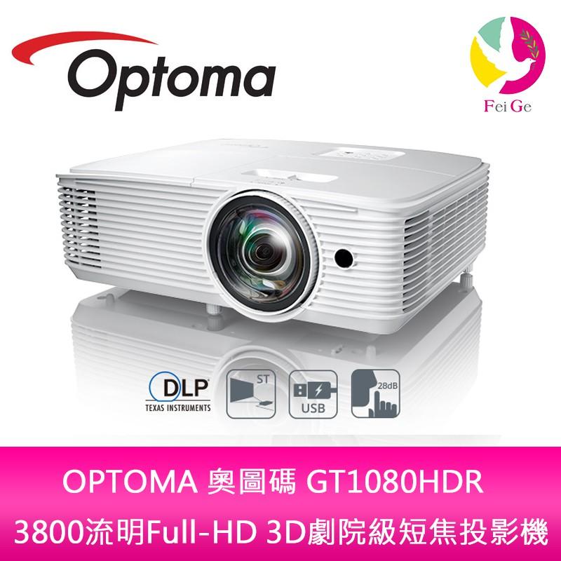 OPTOMA 奧圖碼 GT1080HDR 3800流明Full-HD 3D劇院級短焦投影機 公司貨 保固3年