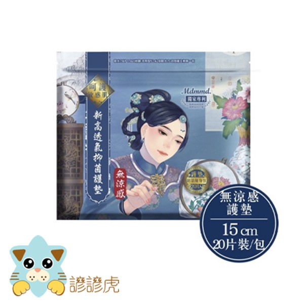 新高透氣抑菌護墊-無涼感後宮護墊 15cm / 20片 衛生棉 衛生巾 生理用品
