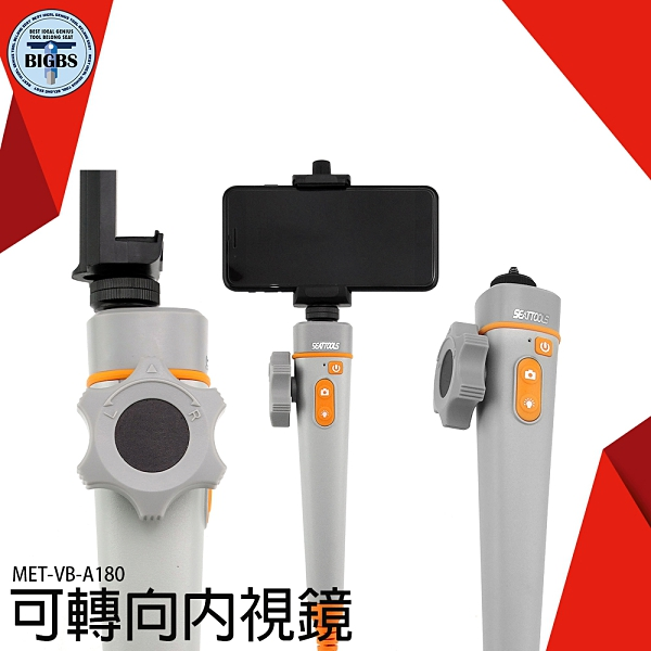 《利器五金》可轉向內視鏡 連接手機 外接螢幕內視鏡 攝像機 手機延伸防水鏡頭 MET-VB-A180