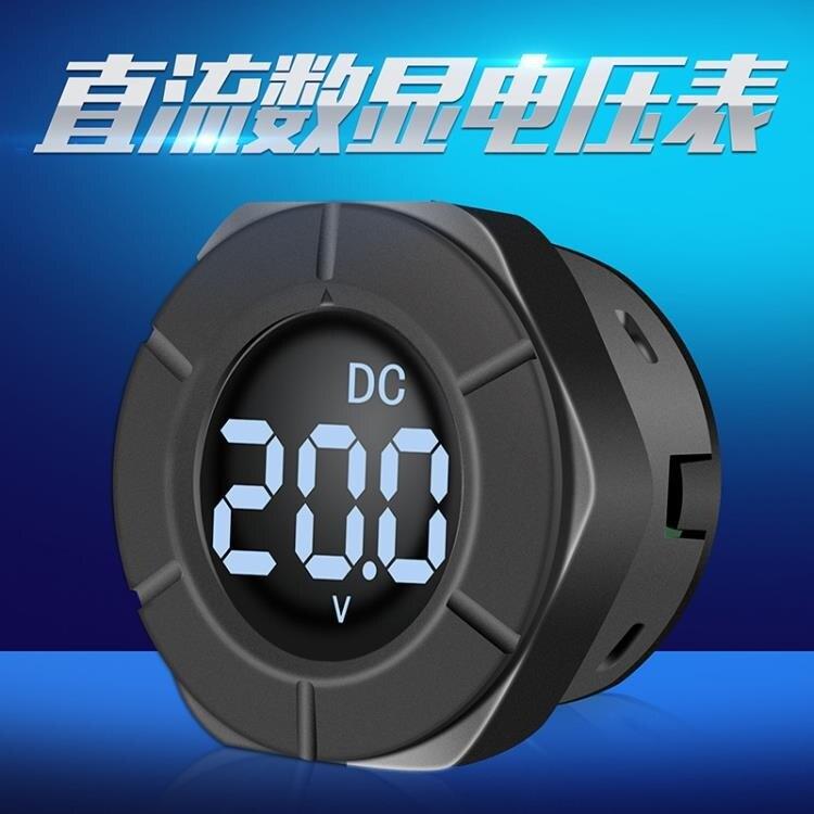 peacefair品牌圓形液晶直流數顯電壓表DC0-300V 汽車電動車電壓表